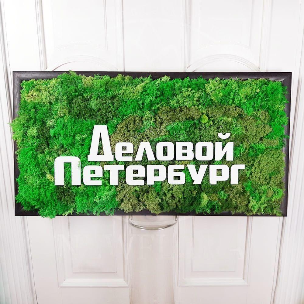 Картина из стабилизированного мха с логотипом 55×100см