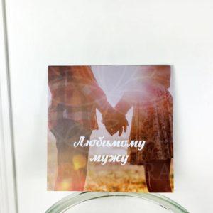 Открытка любимому мужу 2