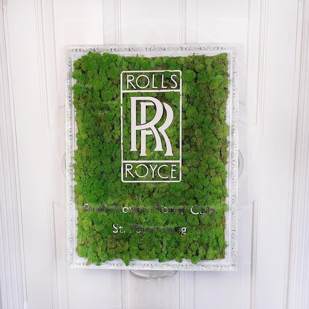 Картина из стабилизированного мха с логотипом Rolls-Royce St. Petersburg (2 года гарантия)