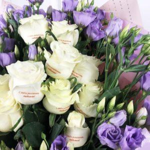 Букет 21 роза с надписями и лизиантусом